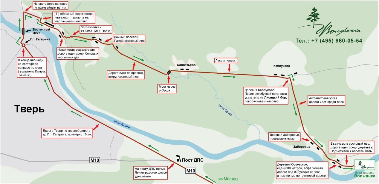 Волжанка - Схема проезда